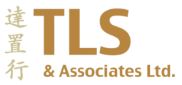 TLS & Associates Ltd. Hong Kong 達置行建築工料測量師事務所